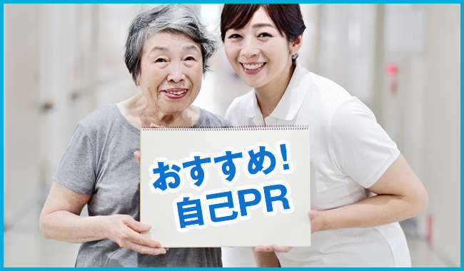 介護士の求人に効果的な自己PRの内容