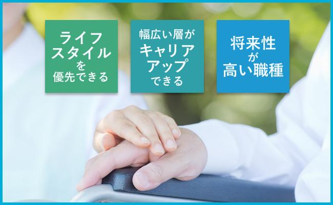 介護を仕事にする3つの魅力