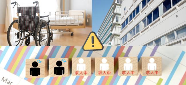 離職率の高い介護施設の特徴