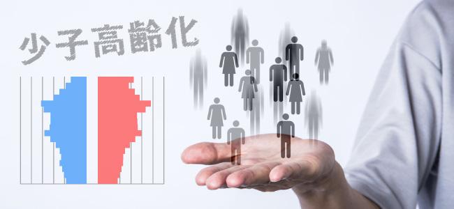 少子高齢化による労働力人口の減少