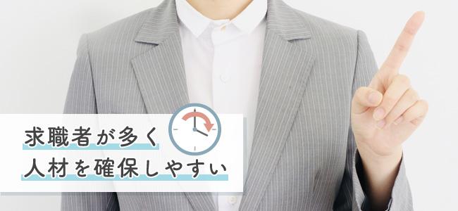 人材採用が急務の場合は「時短派遣」の活用もおすすめ!